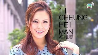 [國際華裔/中華小姐檔案] 新任打機女神 張曦雯 - 2012年國際中華小姐競選 冠軍