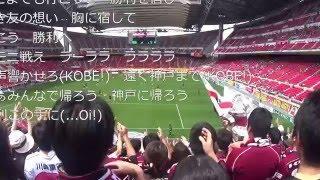 豊田スタジアムにこだまするアウェイマーチ! 勝利この手に~