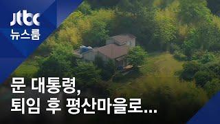 문 대통령, 퇴임 후 양산 평산마을로…사저 부지 매입 / JTBC 뉴스룸
