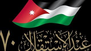 الأردن يحتفل بعيد الاستقلال الـ70.. وجوجل يحتفي به
