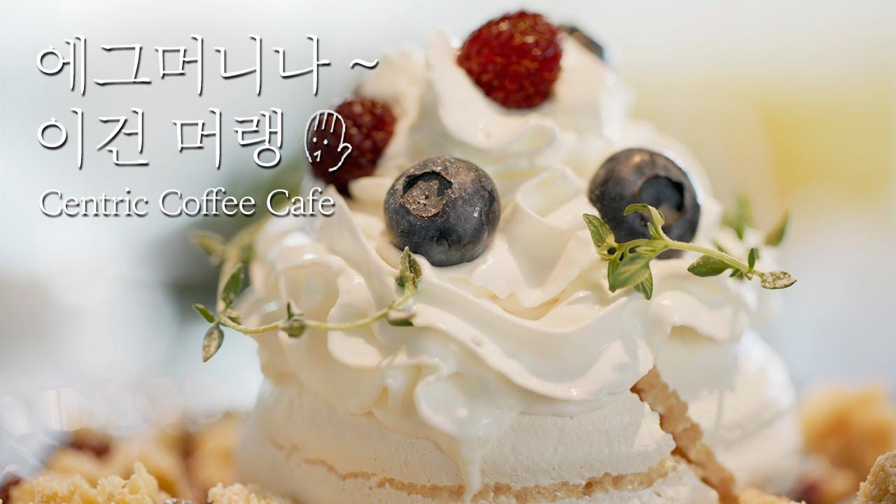 에그타르트와 머랭 디저트, 커피 만들어 먹기 [시네마커피] Centric Coffee Cafe