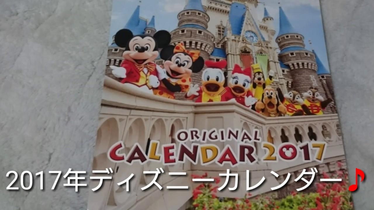 ディズニーファンダフル限定2017年カレンダー紹介♪全編 - youtube
