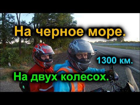 Дальняк на мотоцикле 1300км, на Черное море или Озеро в горах? Кавасаки КЛЕ 500.