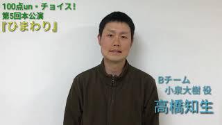 演劇ユニット100点un・チョイス! 第5回本公演『ひまわり』 キャストコ...