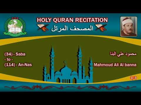 Holy Quran Complete - Mahmoud Ali Al banna 3/3 محمود علي البنا