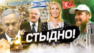 Лукашенко зачищает Беларусь, Кадыров угрожает смертью. Быть за Израиль стыдно. ОСТОРОЖНО: НОВОСТИ!
