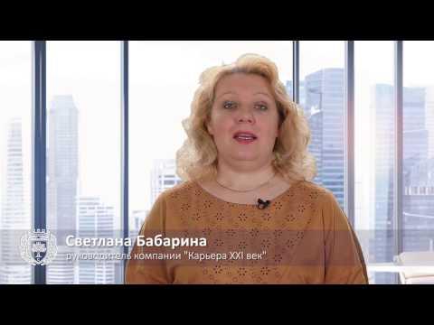 Светлана Бабарина. Планирование карьеры
