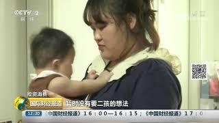 [国际财经报道]投资消费 韩国育龄期女性平均生育子女不到1名| CCTV财经