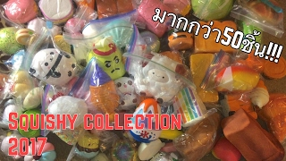 Squishy collection 2017 Ep.1 | มากกว่า70ชิ้น | KNK Channel