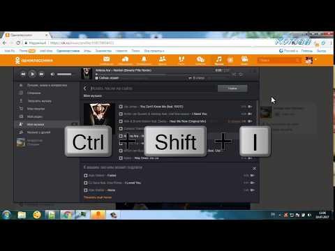 Как скачать музыку с Одноклассников на компьютер без программ
