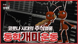 [위기를 이기는 경제학] 01. 코로나 시대의 주식열풍, 동학개미운동 | 기획재정부