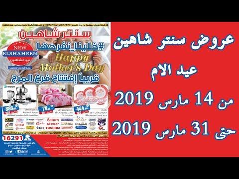 عروض سنتر شاهين عيد الام من 14 مارس حتى 31 مارس 2019