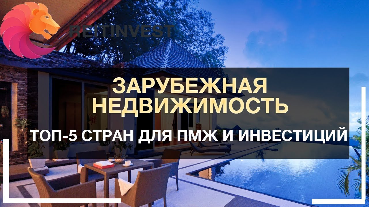 Видео недвижимости за рубежом метро дубай оплата