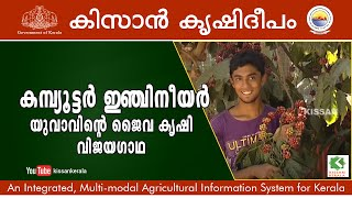Success story of young farmer (computer Engineering Student) on his integrated organic farming