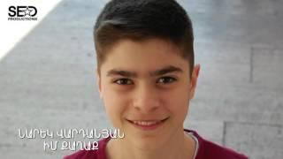 || PREMIERE || Narek Vardanian || Im Qaxaq || Նարեկ Վարդանյան || Իմ քաղաք || AUDIO 2015
