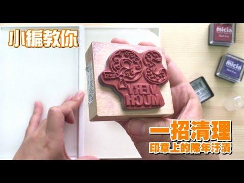 印章的自助洗-印章清潔神器 - YouTube