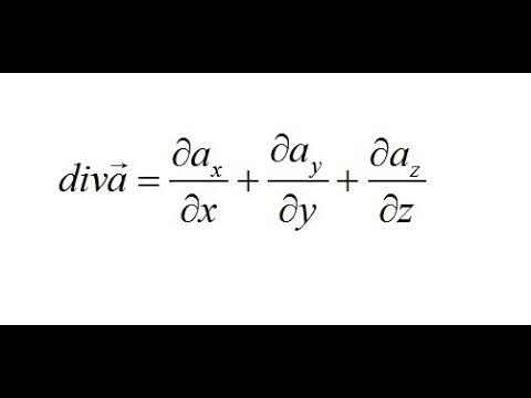 Вычисление дивергенции векторного поля