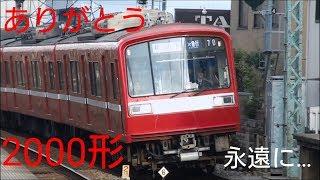 [ありがとう2000形]京急電鉄2000形映像集