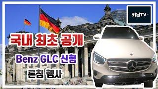 벤츠 GLC 신형 런칭 국내최초 공개!!!