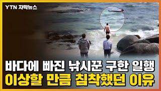 [자막뉴스] 바다에 빠진 낚시꾼 구한 일행...이상할 만큼 침착했던 이유 / YTN
