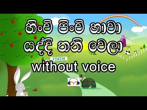hinchi pinchi hawa Karaoke (without voice) හිංචි පිංචි හාවා යද්දි තනිවෙලා