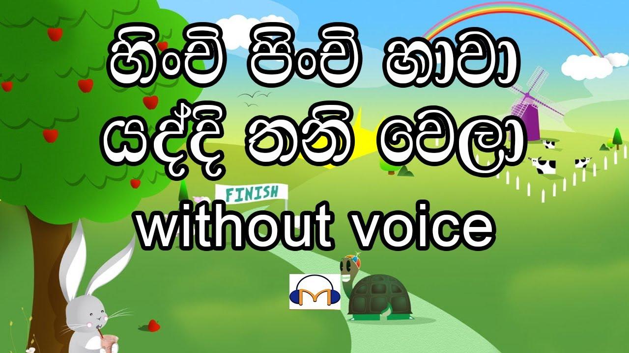 Download hinchi pinchi hawa Karaoke (without voice) හිංචි පිංචි හාවා යද්දි තනිවෙලා