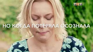 Ольга 2 сезон 20 серия Оля Гриша