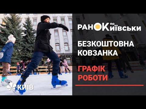 Телеканал Київ: Ковзанка і каруселі біля Офісу Президента: коли відкриють?
