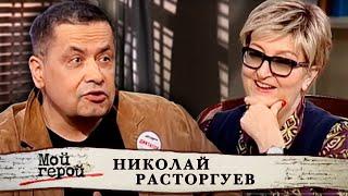 Николай Расторгуев. Мой герой @Центральное Телевидение