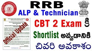 RRB ALP Technician Official Update CBT 2 Shortlist chance rrb Cbt 1 post preference exam trade 2018