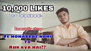Sach Striker - FB wala pyar   Ye mohabbat nahi to aur kya hai   untold poetry