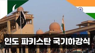 파키스탄과 인도의 자존심 대결 - 와가보더 국기 하강식