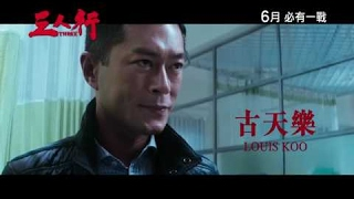 Three On the Road Hong Kong Trailer Zhao Wei/Louis Koo/Johnny To/2016