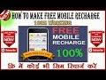 फ्री में मोबाइल रिचार्ज कैसे कराएं - 100% Working 👌👌👌