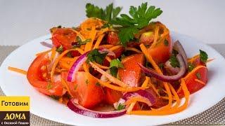 Необычный салат из помидоров ✧ ГОТОВИМ ДОМА с Оксаной Пашко