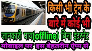 Mobile se Train Enquiry offline kaise kare | इस ऐप्प से बिना इन्टरनेट ट्रैन की पूरी जानकारी