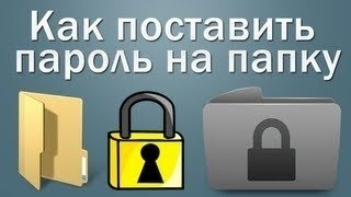 Как поставить пароль на папку в windows 7