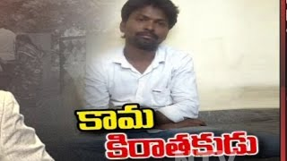 Download New Twist in Ananthapur Intermediate Girl Rape Mystery | Breaking News | NTV MP3 song and Music Video
