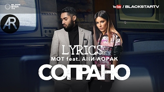 Мот Feat. Ани Лорак - Сопрано (Lyrics, Текст песни)