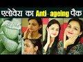 Aloevera Gel - Vitamin E Capsules Anti Ageing Face Pack: लम्बे समय तक जवां रखेगा ये पैक   Boldsky