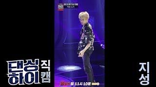 댄싱하이 - 호야팀 지성 무대/ DancingHigh @KBS2 Fri 11:10 PM