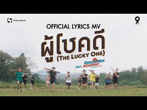 9x9 | ผู้โชคดี (The Lucky One) : LYRICS MUSIC VIDEO OST. Great Men Academy