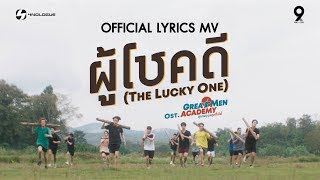 9x9 | ผู้โชคดี (The Lucky One) : LYRICS MUSIC VIDEO OST. Great Men Academy