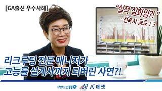 [GA출신 우수사례] 리크루팅 전문 매니저가 고능률 설계사까지 된 사연?!