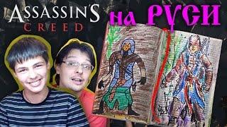 Рисуем Ассасина Connor Kenway, Ассасин на Руси, РыбаКит(С моим другом Ваней мы решили рисовать Ассасинов из Assassin's Creed. Но рисуем их на учебнике Истории России 95..., 2015-12-18T11:28:39.000Z)