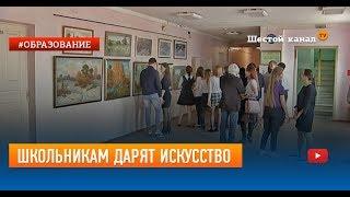Школьникам дарят искусство