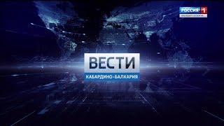Вести Кабардино-Балкария 17 07 19 20-45