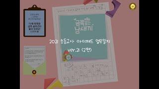 2021 초등교사 아이패드 업무일지 (ver.21)(2…