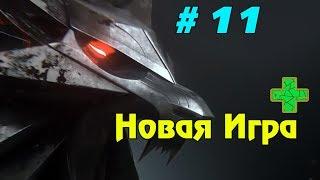 Прохождение игры Ведьмак 3: Новая игра + ► # 11