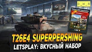 LetsPlay: T26E4 SuperPershing - вкусный набор   D_W_S   Wot Blitz